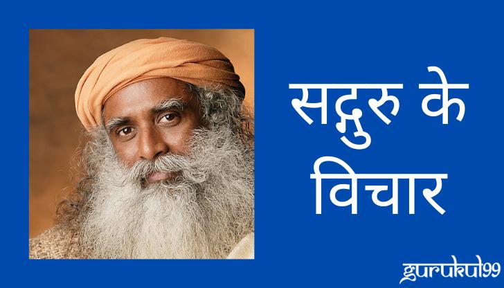 सद्गुरु के विचार – Sadhguru Quotes in Hindi