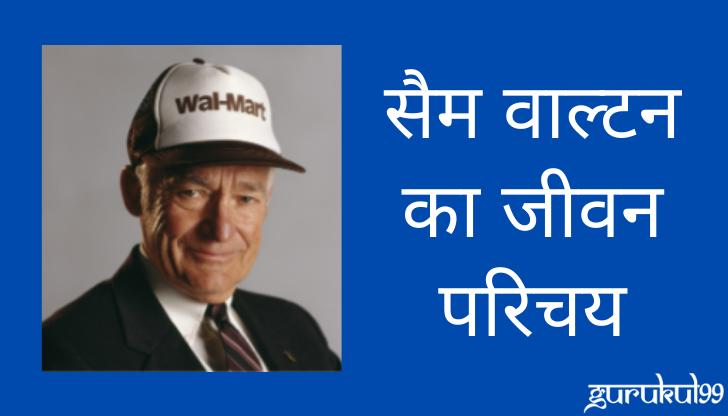 सैम वाल्टन का जीवन परिचय | Sam Walton Biography in Hindi