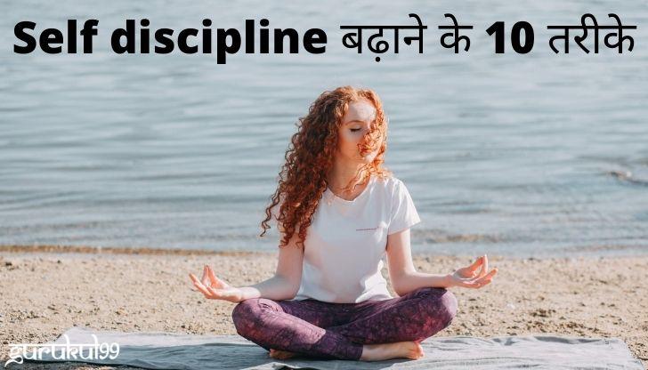 Self discipline बढ़ाने के 10 तरीके
