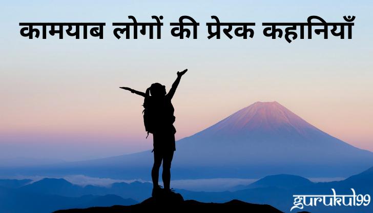 Success Stories in Hindi | कामयाब लोगों की प्रेरक कहानियाँ