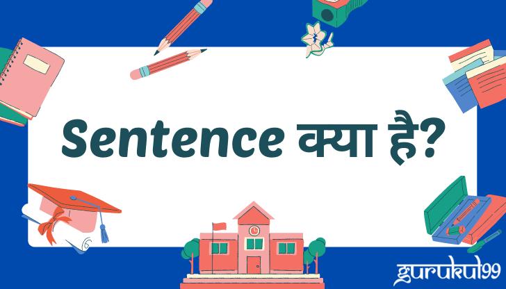 Sentence in hindi
